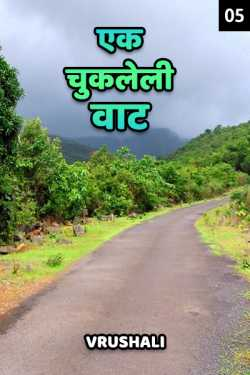 Ek chukleli vaat - 5 by Vrushali in Marathi