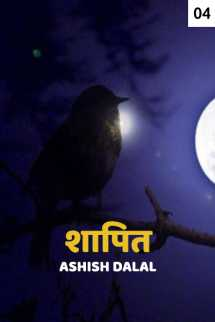 शापित - 4 बुक Ashish Dalal द्वारा प्रकाशित हिंदी में