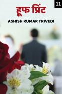 हूफ प्रिंट - 11 बुक Ashish Kumar Trivedi द्वारा प्रकाशित हिंदी में