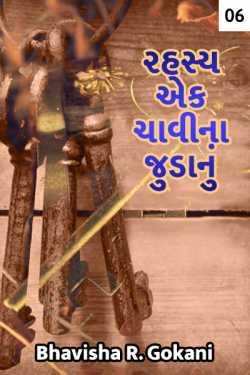 Rahashy ek chavina judanu - 6 by Bhavisha R. Gokani in Gujarati