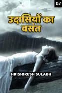 उदासियों का वसंत - 2 बुक Hrishikesh Sulabh द्वारा प्रकाशित हिंदी में