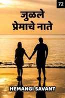 जुळले प्रेमाचे नाते - भाग-७२ by Hemangi Sawant in Marathi