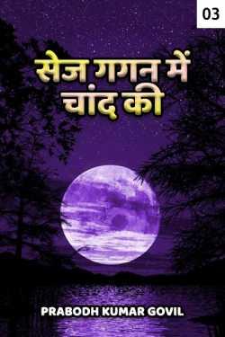 Sej gagan me chaand kee - 3 by Prabodh Kumar Govil in Hindi