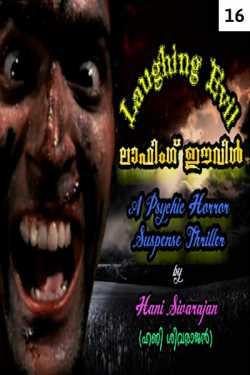 Laughing Evil - 16 by ഹണി ശിവരാജന് .....Hani Sivarajan..... in Malayalam