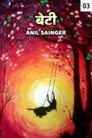 बेटी - भाग-३ by Anil Sainger in Hindi