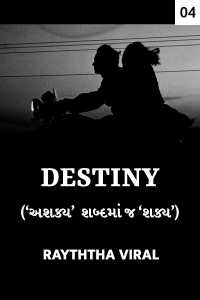 Destiny Part: - 4 ( 'અશક્ય'  શબ્દમાં જ ' શક્ય ')