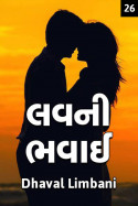 Dhaval Limbani દ્વારા લવ ની ભવાઈ - 26 ગુજરાતીમાં