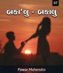 Pawar Mahendra દ્વારા બકા'લુ - ૭ ગુજરાતીમાં
