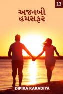 Dipu Patel દ્વારા અજનબી હમસફર - ૧૩ ગુજરાતીમાં