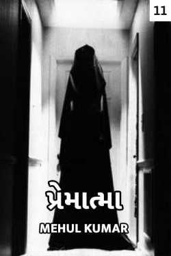 Pretatma - 11 by Mehul Kumar in Gujarati