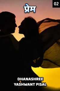 प्रेम भाग - 2