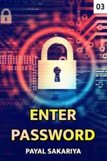 Enter PASSWORD - 3 बुक Payal Sakariya द्वारा प्रकाशित हिंदी में