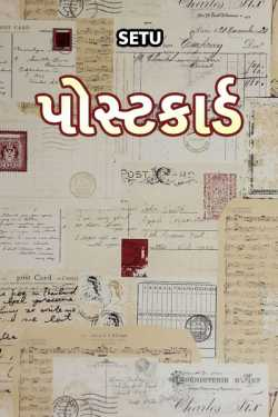 POSTCARD by Setu in Gujarati