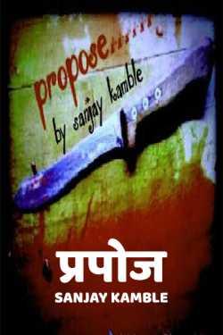 propose - 1 by Sanjay Kamble in Marathi
