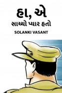 Solanki Vasant દ્વારા હા, એ સાચ્ચો પ્યાર હતો ગુજરાતીમાં