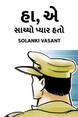 TRUE LOVE by Solanki Vasant in Gujarati