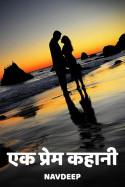 एक प्रेम कहानी बुक Navdeep द्वारा प्रकाशित हिंदी में
