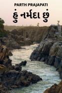 Parth Prajapati દ્વારા હું નર્મદા છું ગુજરાતીમાં