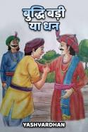 बुद्धि बड़ी या धन :- यशवर्धन बुक YashVardhan द्वारा प्रकाशित हिंदी में