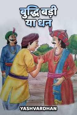 buddhi badi ya dhan by YashVardhan........YK in Hindi