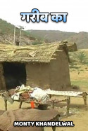 गरीब का बुक Monty Khandelwal द्वारा प्रकाशित हिंदी में