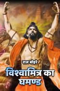 विश्वामित्र का घमण्ड बुक राज बोहरे द्वारा प्रकाशित हिंदी में