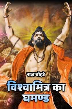 vishwamitr ka fhmand by राज बोहरे in Hindi