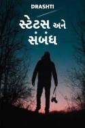 Drashti.. દ્વારા સ્ટેટ્સ અને સંબંધ ગુજરાતીમાં
