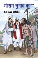 मौसम चुनाव का बुक sonal singh द्वारा प्रकाशित हिंदी में
