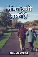 जीवन अभी बाकी है... बुक Shivani Verma द्वारा प्रकाशित हिंदी में