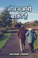जीवन अभी बाकी है... by Shivani Verma in Hindi