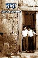 दादा by Shilpa Sharma in Hindi