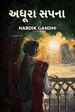 Incompleted Dreams by Hardik Gandhi in Gujarati