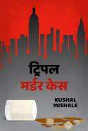 ट्रिपल मर्डर केस - 1 मराठीत Kushal Mishale