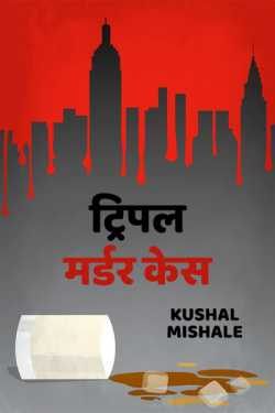 Tree pal murder cash - 1 by Kushal Mishale in Marathi
