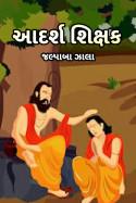 જલ્પાબા ઝાલા દ્વારા આદર્શ શિક્ષક ગુજરાતીમાં