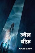 ज्वेल थीफ़ बुक Amar Gaur द्वारा प्रकाशित हिंदी में