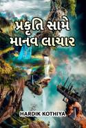 Hardik Kothiya દ્વારા પ્રકૃતિ સામે માનવ લાચાર ગુજરાતીમાં