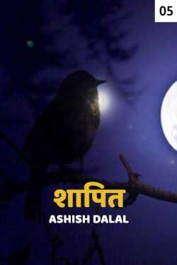 Shapit - 5 - last part by Ashish Dalal in Hindi