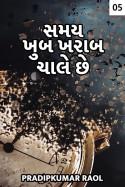 Pradipkumar Raol દ્વારા સમય ખુબ ખરાબ ચાલે છે. - 5 - છેલ્લો ભાગ ગુજરાતીમાં