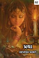 Devesh Sony દ્વારા પ્રથા - 2 ગુજરાતીમાં