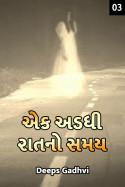 Deeps Gadhvi દ્વારા એક અડધી રાતનો સમય - 3 ગુજરાતીમાં