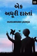 Hukamsinh Jadeja દ્વારા એક અધૂરી દાસ્તાં... - 3 ગુજરાતીમાં