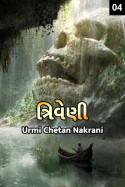 Urmi Chetan Nakrani દ્વારા ત્રિવેણી ભાગ-૪ ગુજરાતીમાં