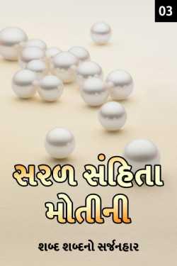 sarad sanhita motini - 3 by શબ્દ શબ્દનો સર્જનહાર in Gujarati