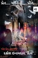 Dakshesh Inamdar દ્વારા પ્રેત યોનિની પ્રીત... - 41 ગુજરાતીમાં