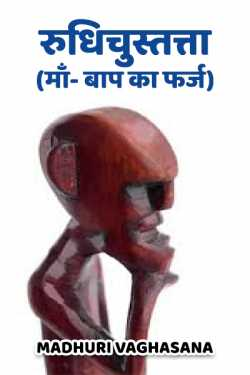 Heridity by Madhuri Vaghasana in Hindi