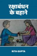 रक्षाबंधन के बहाने बुक Rita Gupta द्वारा प्रकाशित हिंदी में