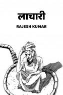 लाचारी बुक Rajesh Kumar द्वारा प्रकाशित हिंदी में