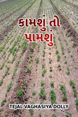 kamshu to pamshu by Tejal Vaghasiya Dolly in Gujarati